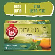 <!--begin:cleartext-->₪ קנה 2 יחידות ממגוון תה ירוק פומפדור 20 שק במחיר 30<!--end:cleartext-->