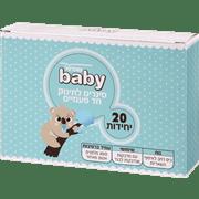 סינרים חד פעמי לתינוק שופרסל 20יח