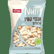אגוזי קאשיו טבעי/קלוי 200גרם שופרסל