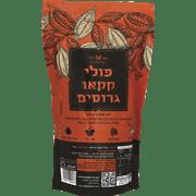 אבקת קקאו אורגני 250 גרם