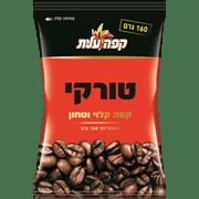 <!--begin:cleartext-->₪ קנה קפה עלית טורקי 160 גרם במחיר 10 ₪ במקום 12.60<!--end:cleartext-->