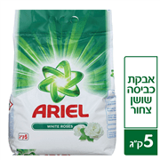 <!--begin:cleartext-->₪ קנה ממגוון אבקת כביסה, אריאל 5 קג במחיר 34.90 ₪ במקום 47.90<!--end:cleartext-->