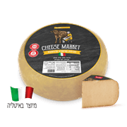 גבינת פרמזן מיושנת גלגל שופרסל מחיר לפי