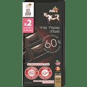 <!--begin:cleartext-->₪ קנה 2 יחידות שוקולד פרה מריר 60% מארז 2 * 100 גרם במחיר 20<!--end:cleartext-->