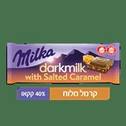 <!--begin:cleartext-->₪ קנה 2 יחידות ממגוון שוקולד עם תוספות מילקה במחיר 10<!--end:cleartext-->