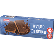 <!--begin:cleartext-->₪ קנה 2 יחידות ממגוון ביסקוויט עם שוקולד שופרסל 150 גרם במחיר 16<!--end:cleartext-->