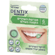 <!--begin:cleartext-->קנה 2 יחידות מברשת שיניים רולי שופרסל 6יחידות ,קבל 1 במתנה<!--end:cleartext-->