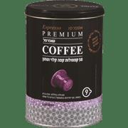 קפסולות קפה שופרסל בפחית 50 יחידות