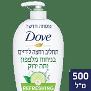 <!--begin:cleartext-->₪ קנה ממגוון סבון ידיים דאב 500 מ''ל במחיר 12.90 ₪ במקום 17.90<!--end:cleartext-->