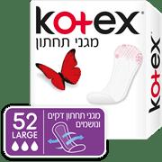 <!--begin:cleartext-->₪ קנה 2 יחידות ממגוון קוטקס-מגן תחתון /חבושות בודד במחיר 35<!--end:cleartext-->