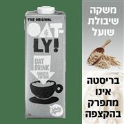 <!--begin:cleartext-->קנה 3 יחידות ממגוון משקאות תחליפיים שונות אוטלי קבל משקה ש.שועל בטעם שוקולד בחינם<!--end:cleartext-->