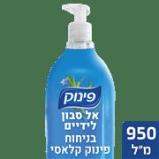 <!--begin:cleartext-->₪ קנה 2 יחידות ממגוון סבון נוזלי לידיים פינוק במחיר 20<!--end:cleartext-->
