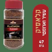 <!--begin:cleartext-->₪ קנה 2 יחידות קפה פלטינום קלאסיק 47 גרם עלית במחיר 10<!--end:cleartext-->