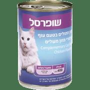 <!--begin:cleartext-->₪ קנה 3 יחידות ממגוון מזון לחתול 400 גרם שופרסל 400 גרם, סוגים במחיר 10<!--end:cleartext-->