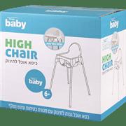 <!--begin:cleartext-->₪ קנה כיסא אוכל לתינוק יחידה במחיר 89.90 ₪ במקום 99.90<!--end:cleartext-->