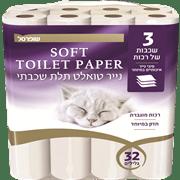 נייר טואלט תלת שכבתי שופרסל 32 גלילים