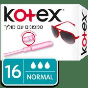 <!--begin:cleartext-->₪ קנה ממגוון טמפונים קוטקס במחיר 19.90 ₪ במקום 22.90<!--end:cleartext-->