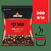 <!--begin:cleartext-->₪ קנה קפה טורקי קלוי בצלופן עלית 200 גרם במחיר 12.90 ₪ במקום 15.90<!--end:cleartext-->