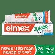 <!--begin:cleartext-->₪ קנה 2 יחידות ממגוון אלמקס משחות שיניים לילדים במחיר 20<!--end:cleartext-->