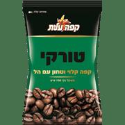 קפה טורקי הל/קלייהבהירה/איטית 100 גרם על