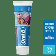 <!--begin:cleartext-->₪ קנה 2 יחידות ממגוון משחת שיניים אורל בי לילדים 75 מ''ל במחיר 20<!--end:cleartext-->