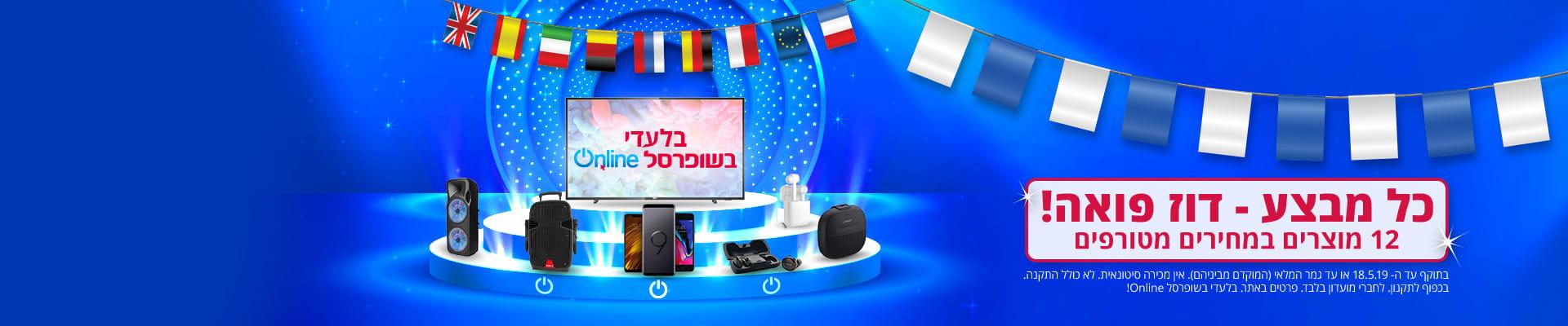duz_puaa_eurovision_site_banner_1920x400_NO_BTN.jpg