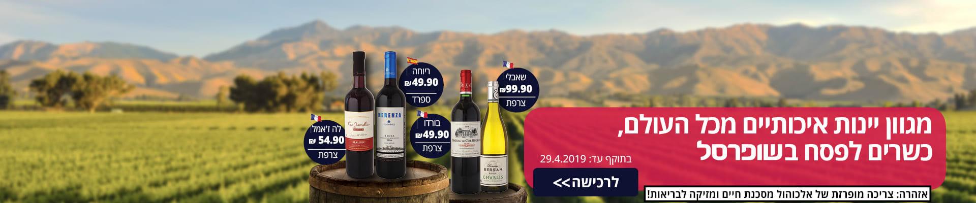 wine-1920-400-2.jpg