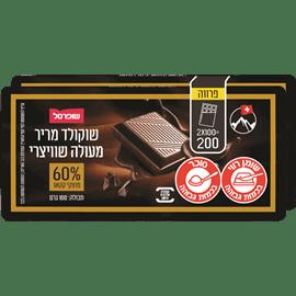 שוקולד מריר 60% שופרסל