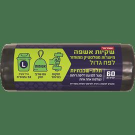 שקיות אשפה ממוחזרות52/65