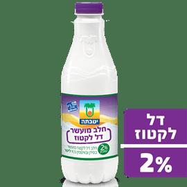 חלב דל לקטוז בקבוק 2%