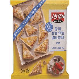 בורקס גבינה מופחת שומן