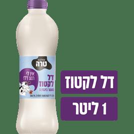 חלב מועשר דל לקטוז 2%