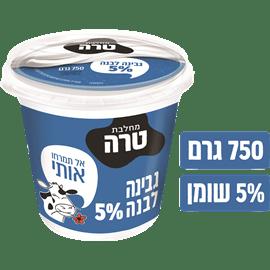 גבינה לבנה 5%