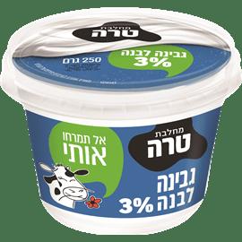 גבינה לבנה3%