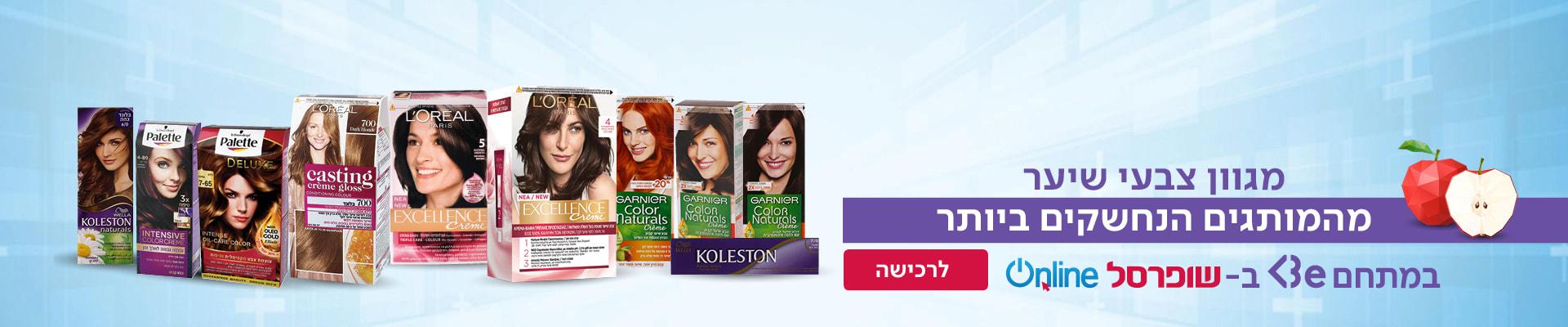 מגוון צבעי שיער מהמותגים הנחשקים ביותר במתחם Be   בשופרסל אונליין