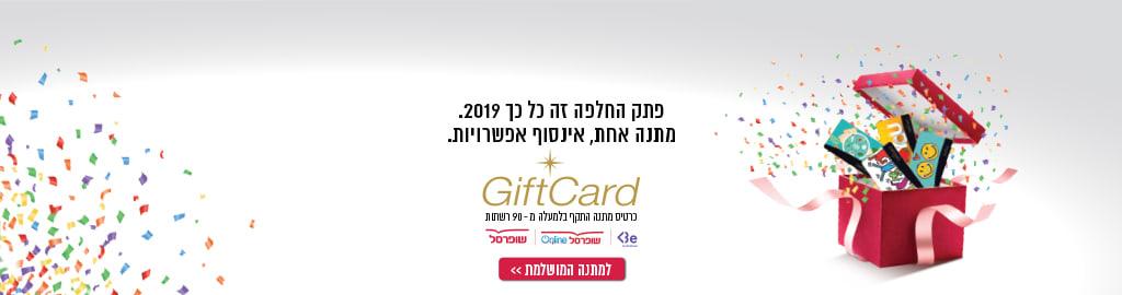 פתק החלפה זה כל כך 2019. מתנה אחת אינסוף אפשרויות GIFT CARD