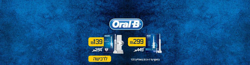 מגוון מברשות שיניים חשמליות של אורל בי עכשיו במבצע. בתוקף עד 31.5.21 בשופרסל אונליין בלבד. לרכישה >>