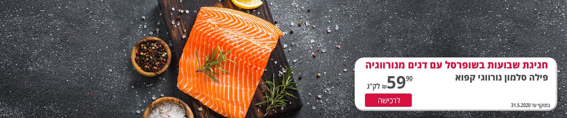 """חגיגת שבועות בשופרסל עם דגים מנורווגיה: פילה סלמון נורווגי קפוא ב-59.90 ₪ לק""""ג. בתוקף עד 31.5.2020."""