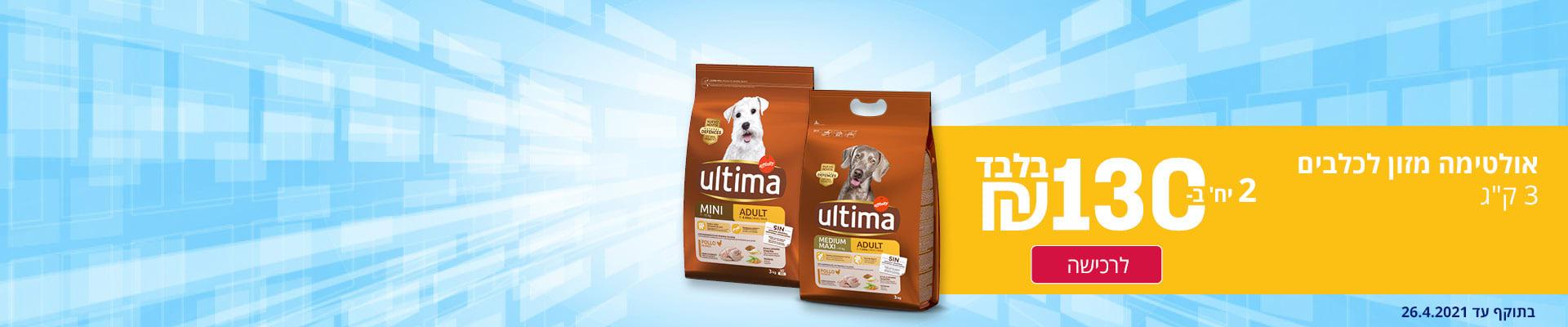 """אולטימה מזון לכלבים 3 ק""""ג 2 יח' ב- 130 ₪ בלבד לרכישה בתוקף עד 26.4.2021"""
