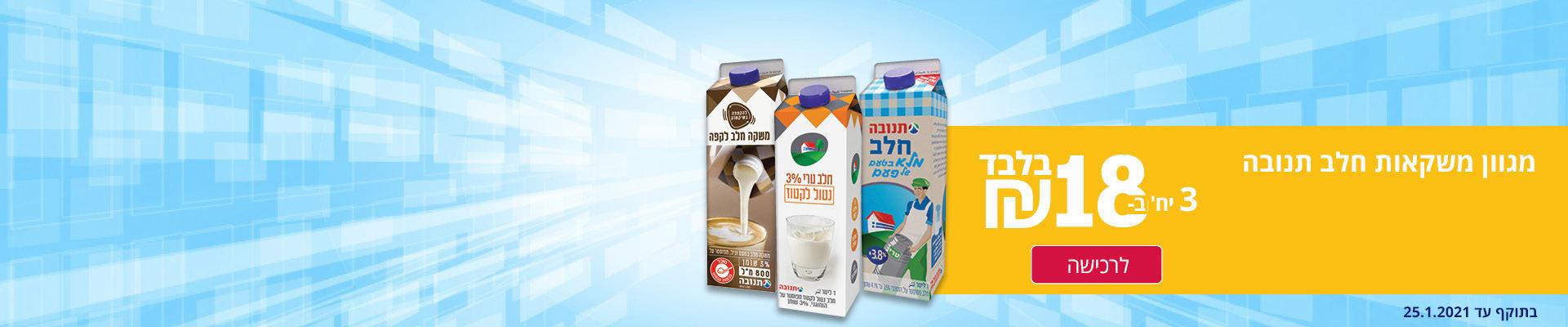 מגוון משקאות חלב תנובה 3 יח' ב- 18 ₪ בלבד לרכישה בתוקף עד 25.1.2021