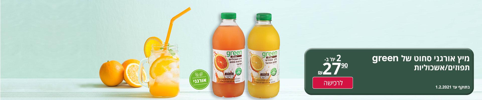 מיץ אורגני סחוט של green תפוזים / אשכוליות 2 יח' ב- 27.90 ₪ לרכישה בתוקף עד 1.2.2021
