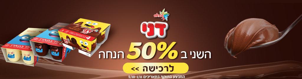 דני שטראוס השני ב-50% הנחה. המבצע בתוקף עד 1.11.21