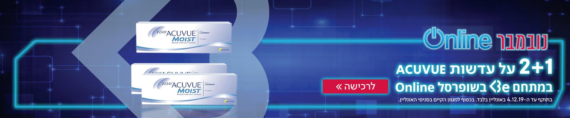 במתחם Be בשופרסל Online2+1 על עדשות ACUVUE בתוקף 4.12.19 באונליין בלבד. בכפוף למגוון הקיים בסניפי האונליין.