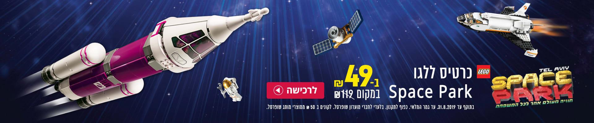 102441_Shufersal_Lego_banner_online_1920x400_v4.jpg