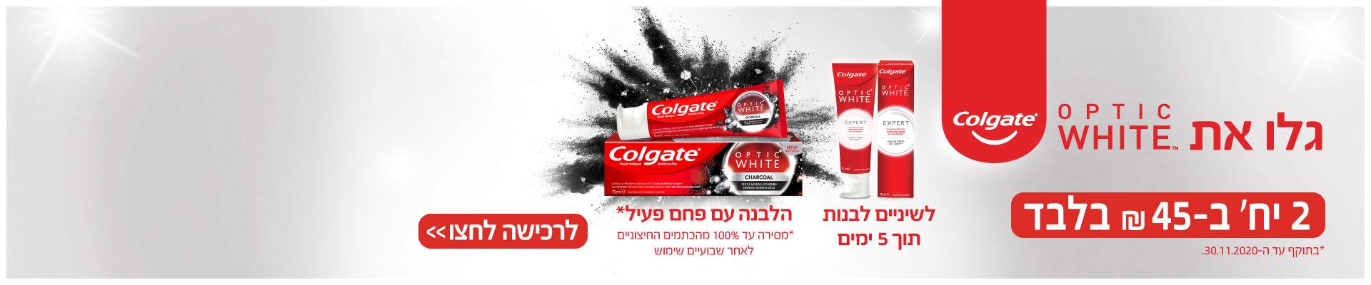 COLGATE OPTOIC WHITE לשיניים לבנות תוך 5 ימים 2 יחידות ב- 45 ₪. בתוקף עד 30.11.2020