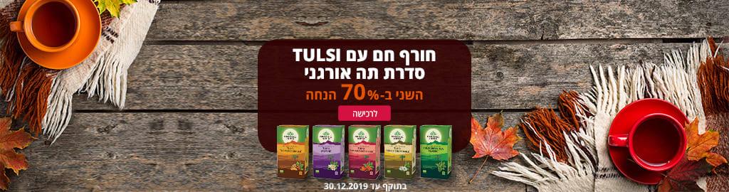 חורף חם עם סדרת תה אורגני TULSI השני ב- 70% הנחה. בתוקף עד 30.12.2019