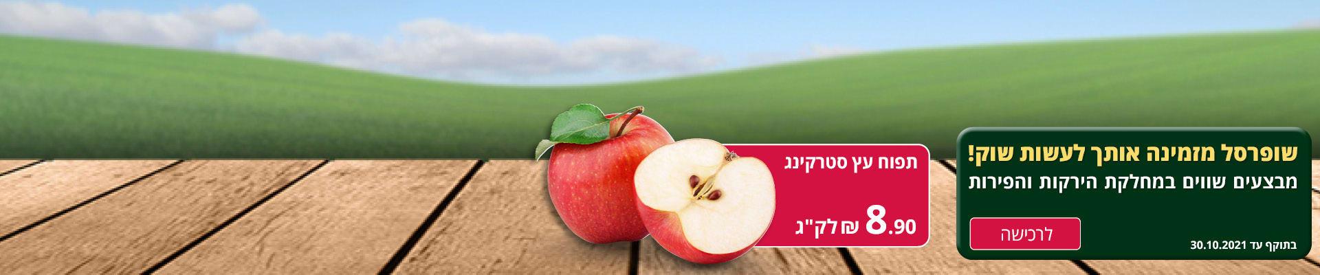 """שופרסל מזמינה אותך לעשות שוק! מבצעים שווים במחלקת הירקות והפירות. תפוח עץ סטרקינג 8.90 ₪ לק""""ג. בתוקף עד 30.10.2021"""
