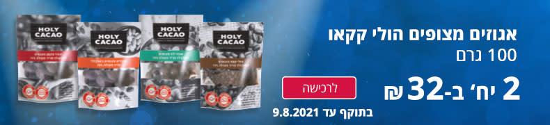 """אגוזים מצופים הולי קקאו 100 גרם 2 יח' ב- 32ש""""ח. בתוקף עד ה-9.8.21 לרכישה"""