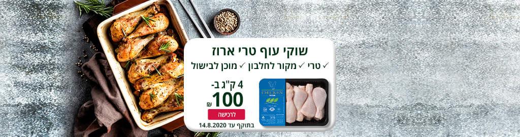 """שוק עוף טרי ארוז:מקור לחלבון, מוכל לבישול, טרי 4 ק""""ג ב- 100 ₪. בתוקף עד 14.8.2020"""
