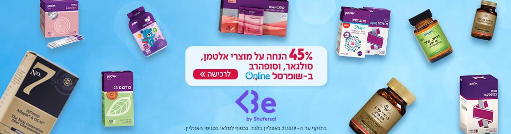 45% הנחה על מוצרי אלטמן, סולגאר וסופהרב בשופרסל אונליין